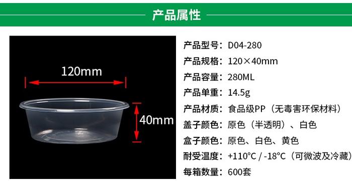 打包塑料碗